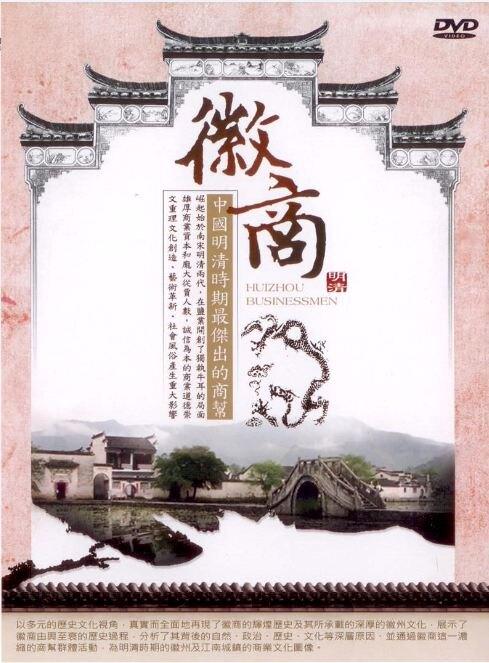 徽商 下 DVD
