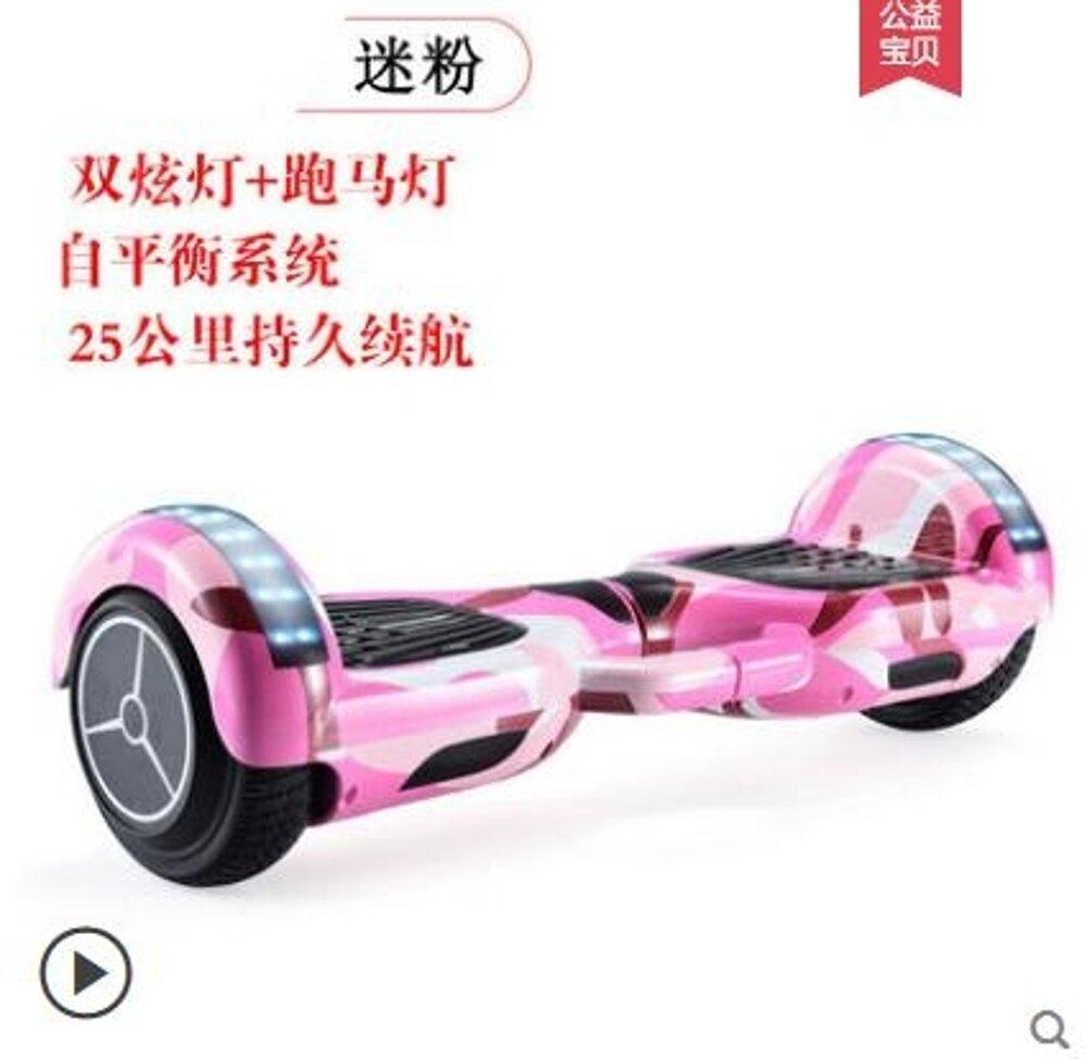 宜風電動扭扭車雙輪兒童智慧自平衡代步車成人兩輪體感思維平衡車 MKS免運