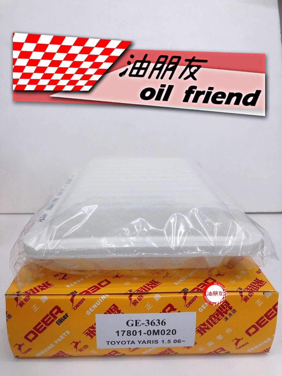 -油朋友-   飛鹿 GE-3636 TOYOTA WISH YARIS ALTIS 空氣濾網 空氣濾芯 空氣芯 空濾