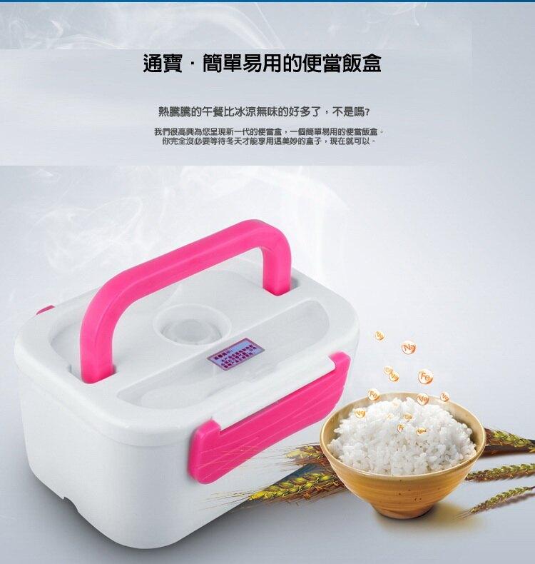 保溫便當盒 通寶專利插電便當飯盒 台灣電器檢驗合格 保溫盒【U001】