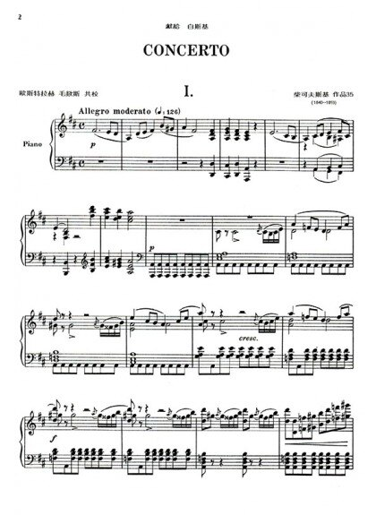 柴可夫斯基 協奏曲D大調-作品35(小提琴獨奏+鋼琴伴奏譜)