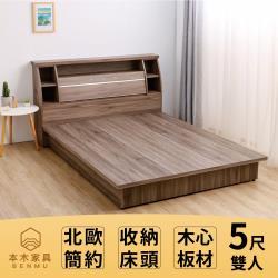 荷摩 日式水鑽收納房間二件組-雙人5尺 床頭+六分內縮床底