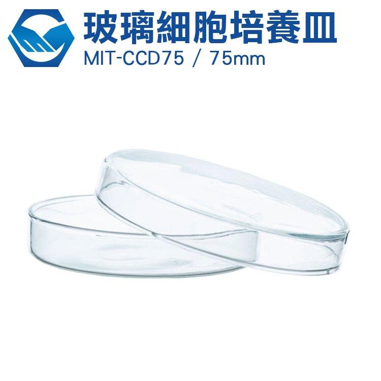 工仔人 細胞培養皿 75mm 耐高溫 細菌 培養皿 玻璃細胞培養皿 CCD75