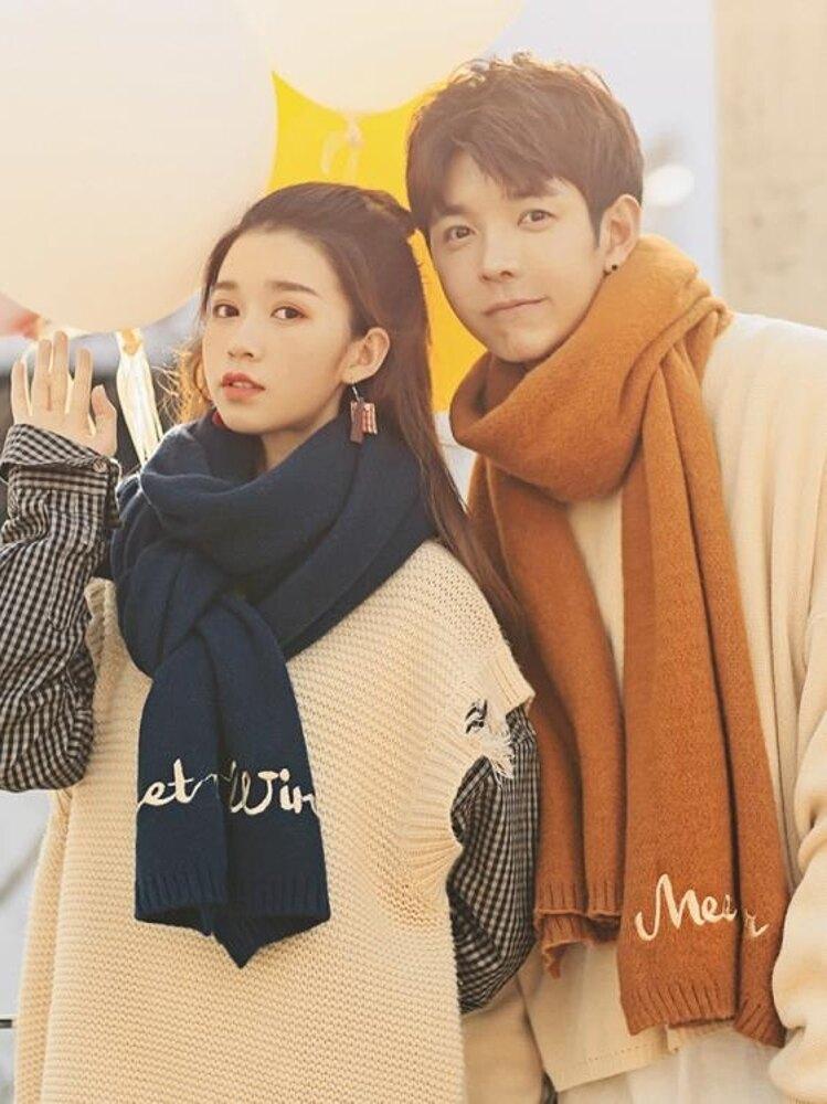 圍巾 2019新款圍巾男冬季學生情侶圍巾韓版情侶款百搭男士圍脖女一對潮 曼慕衣櫃