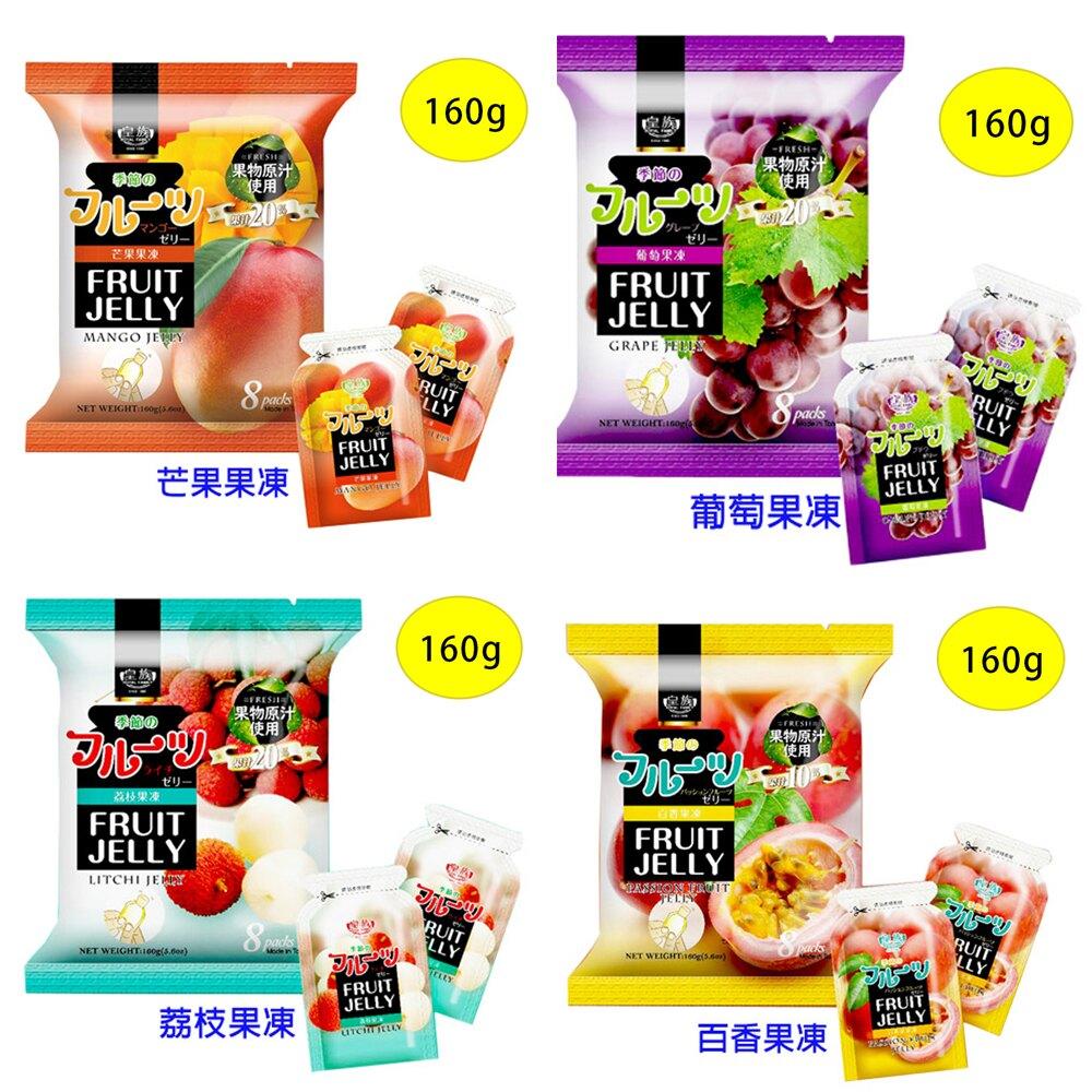 皇族果凍(160g)*芒果、葡萄、荔枝、百香果/1包【合迷雅超級商城】