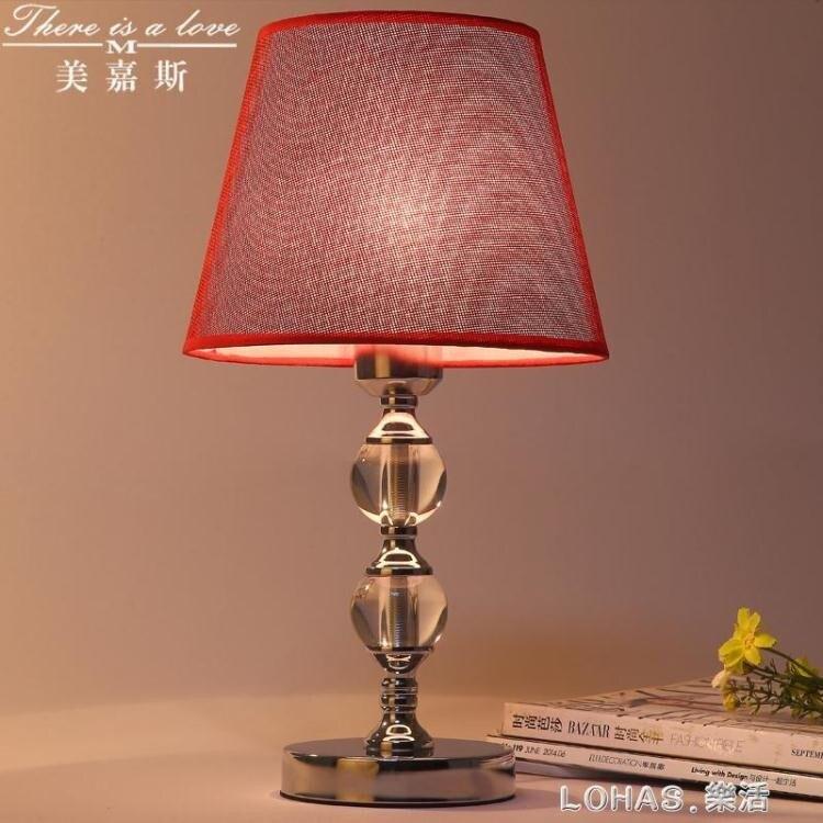 現代簡約遙控書房客廳臥室床頭美式時尚創意裝飾調光節能水晶台燈 全館免運