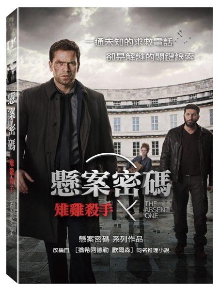 【停看聽音響唱片】【DVD】懸案密碼:雉雞殺手