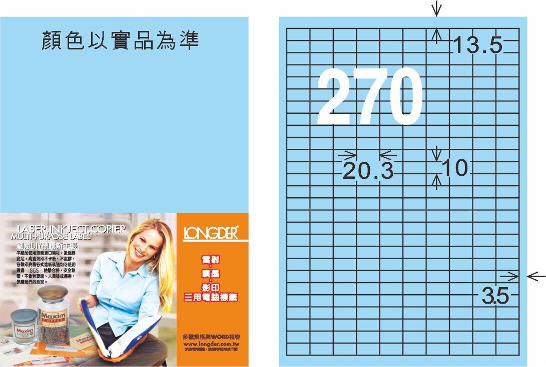 【龍德】LD-881 雷射、噴墨、影印三用電腦標籤 10x20.3mm 20大張/包 (5色)