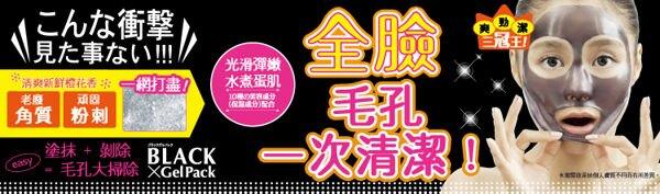 日本PLATINUM X Gel Pack毛穴潔淨剝除式黑凍膜(90g) 【JE精品美妝】