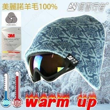 【極雪行者】SW-78 水藍 美國3M特級極地纖維+100%美麗諾羊毛雙層極地防風雪帽 滑雪 登山 賞雪 騎車