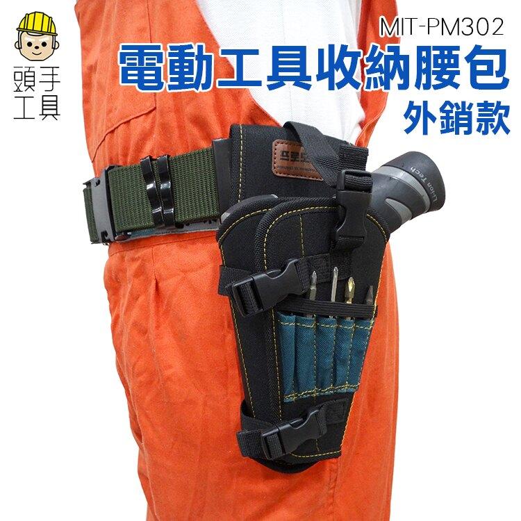 《頭手工具》外銷款 隔層工具腰包 工程腰包 水電工程包 收納腰包  MIT-PM302