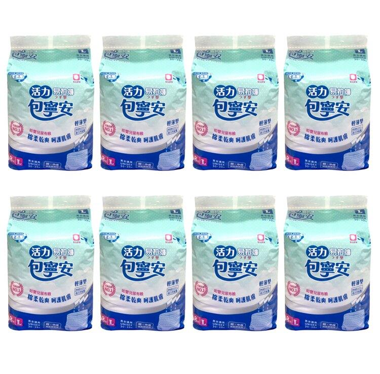 包寧安 活力易拉褲 M 9片/L 8片/XL 7片*8包入(箱購)【德芳保健藥妝】