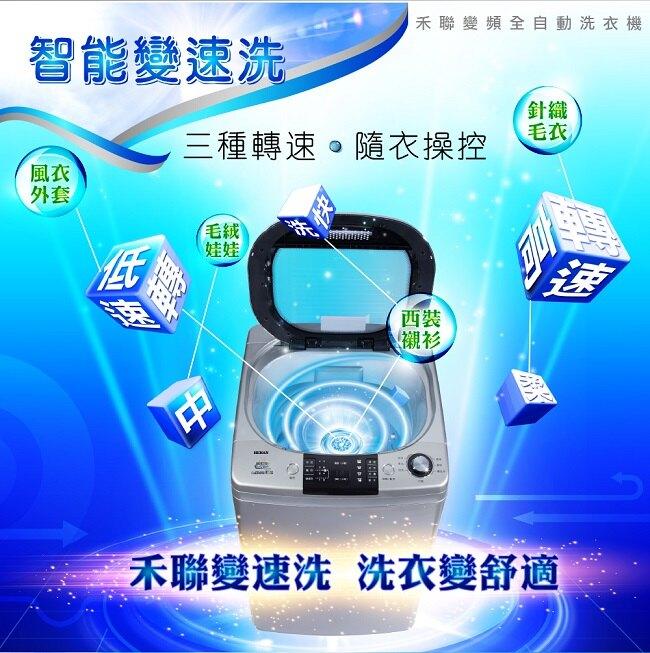 Eif禾聯金級節能省電10KG變頻洗衣機HWM-1052V10KG變頻全自動洗衣機
