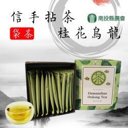 南投縣農會  信手拈茶-桂花烏龍袋茶-2.5g-12入-盒(2盒一組)