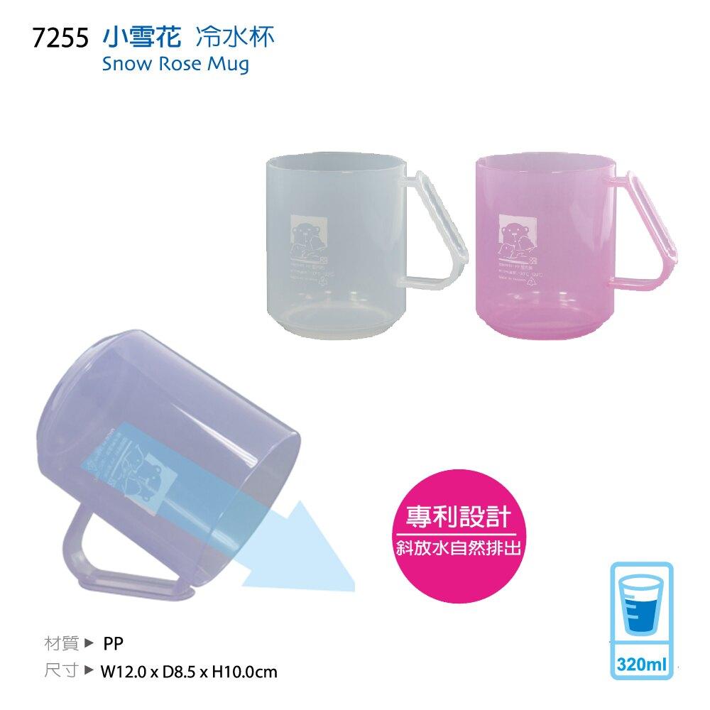 杯子 佳斯捷 7255 小雪花 冷水杯 - 紅【文具e指通】量販.團購