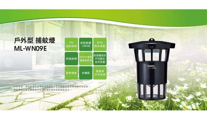 【SAMPO 聲寶】強效UV捕蚊燈(戶外型) ML-WN09E
