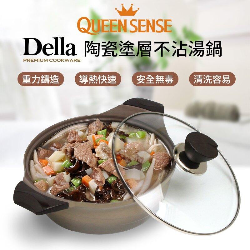 【QUEEN SENSE】Della 陶瓷湯鍋雙耳附蓋-20cm
