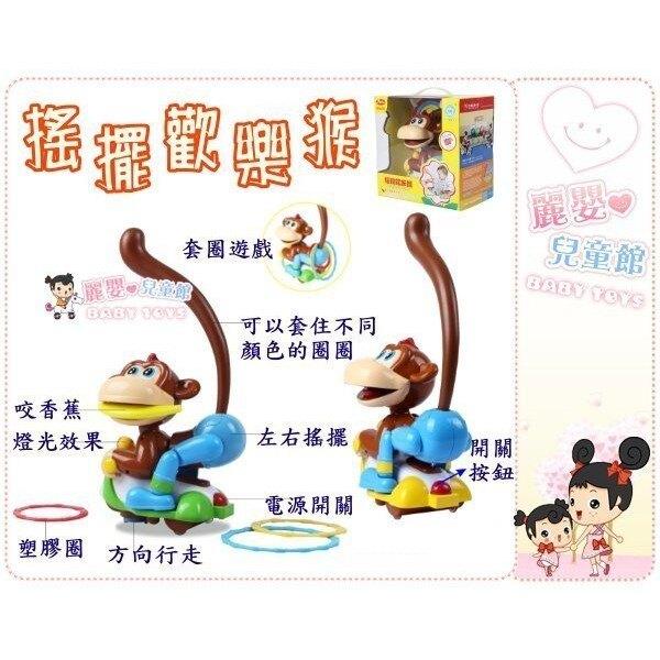 麗嬰兒童玩具館~電動搖擺歡樂猴-萬向電動車.搖搖尾巴套圈圈遊戲.有燈光效果
