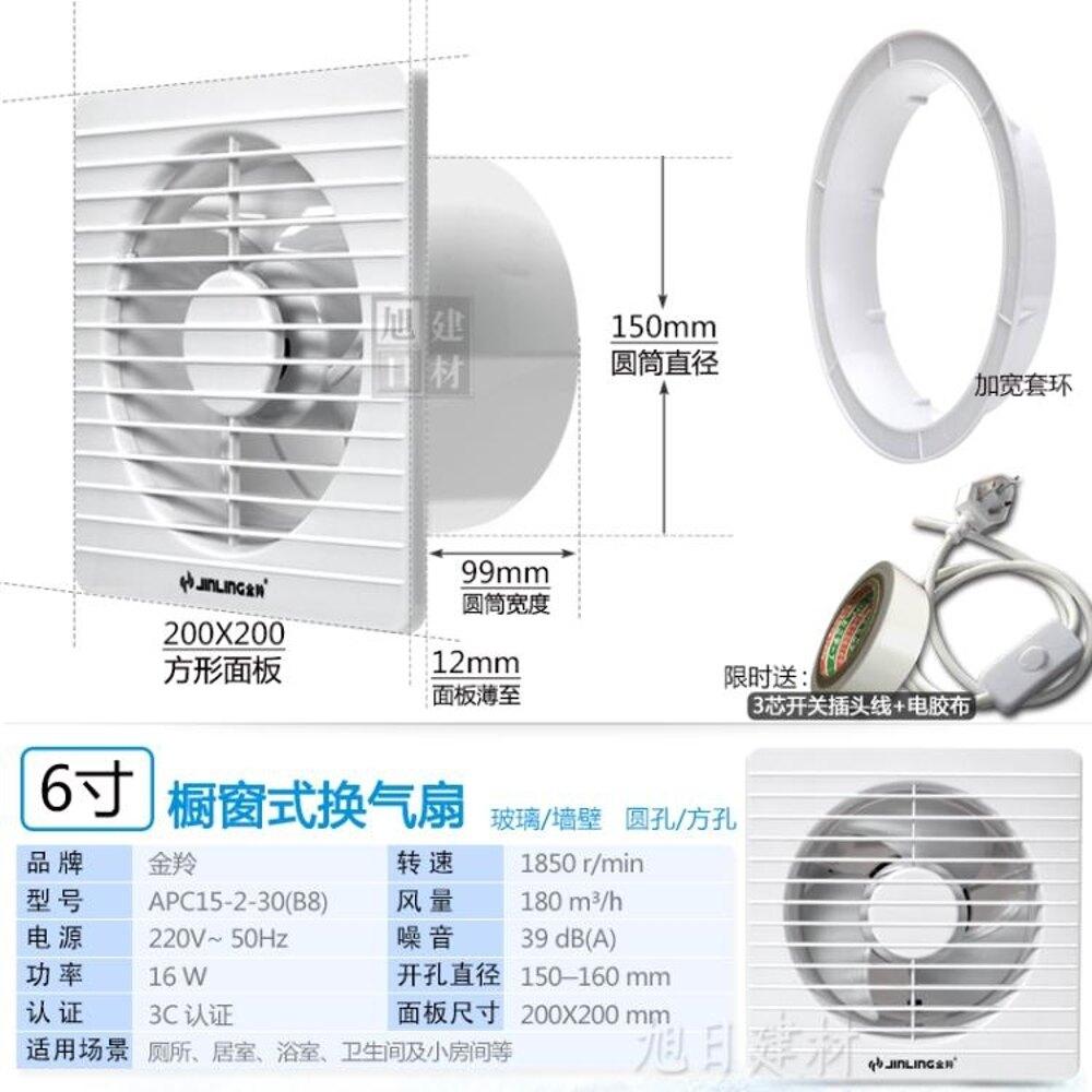 金羚排氣扇6寸家用衛生間玻璃窗式換氣扇 浴室墻壁 【限時特惠】 LX