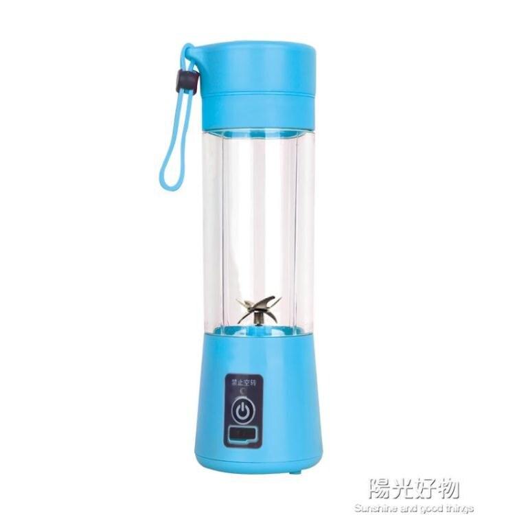 榨汁機充電便攜式家用炸水果豆漿學生迷你多功能小型電動榨汁杯 NMS陽光好物 母親節禮物