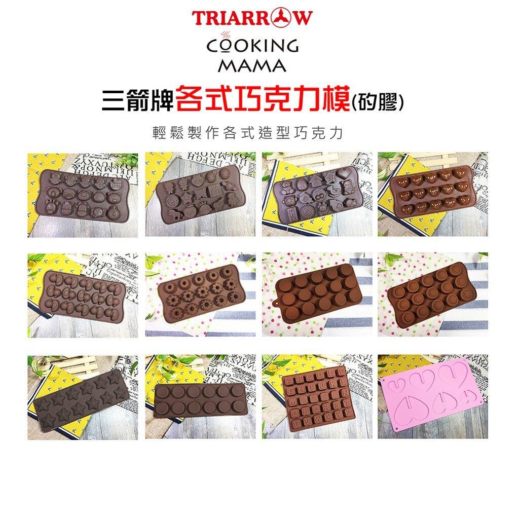 三箭 15連戚風造型巧克力模 2033 | PQ Shop