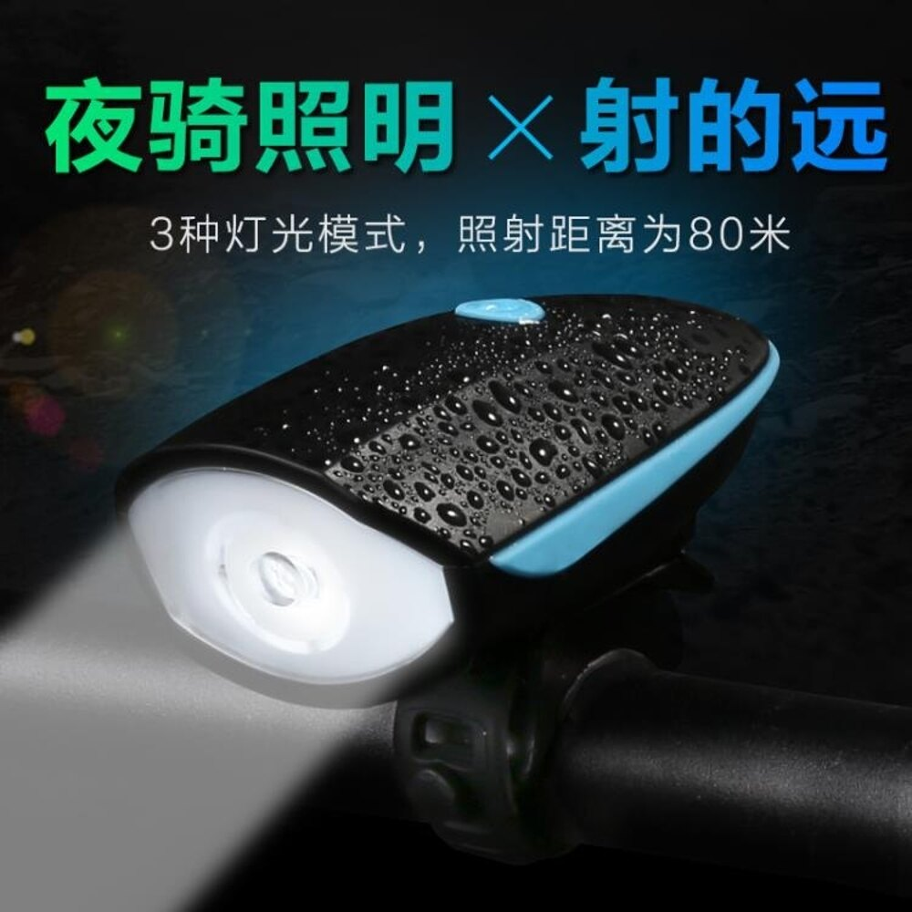 自行車燈車前燈騎行裝備配件充電強光手電筒喇叭夜騎