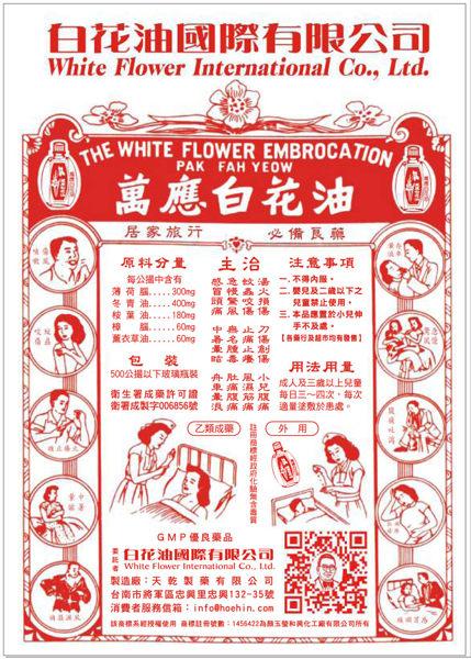【白花油】 (2號)  10cc