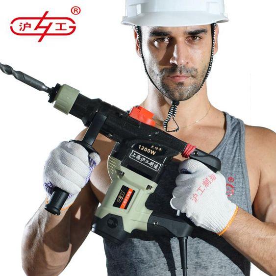 滬工電錘電鎬兩用多功能大功率沖擊?電?混凝土工業家用電動工具