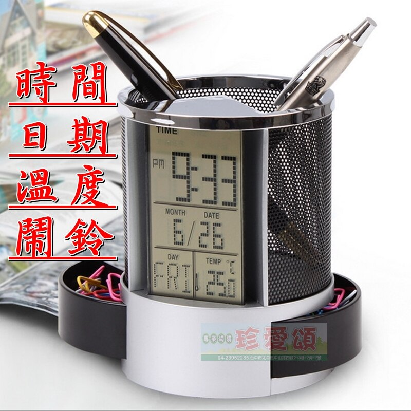 【珍愛頌】F020 多功能LED筆筒 電子筆筒 時鐘筆筒 萬年曆筆筒 時間 日期 溫度 鬧鈴 鬧鐘 日曆功能 禮品 贈品