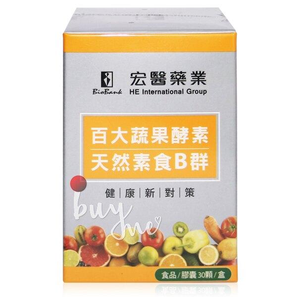 Carol 宏醫 百大蔬果酵素天然素食B群 30顆/盒【buyme】