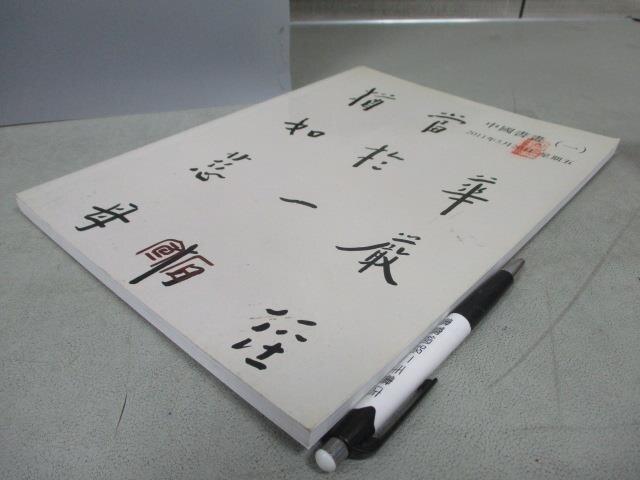 【書寶二手書T4/收藏_JXT】2011春季藝術品拍賣會_中國書畫(一)_2011/5/20