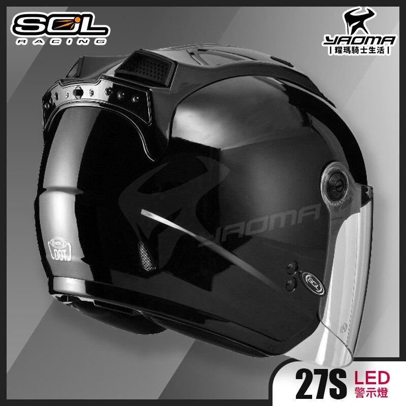 SOL安全帽 27S 素色 素黑 亮黑 黑色 素色 LED燈 半罩帽 3/4罩 導流 雙D扣 通勤帽 耀瑪騎士機車部品