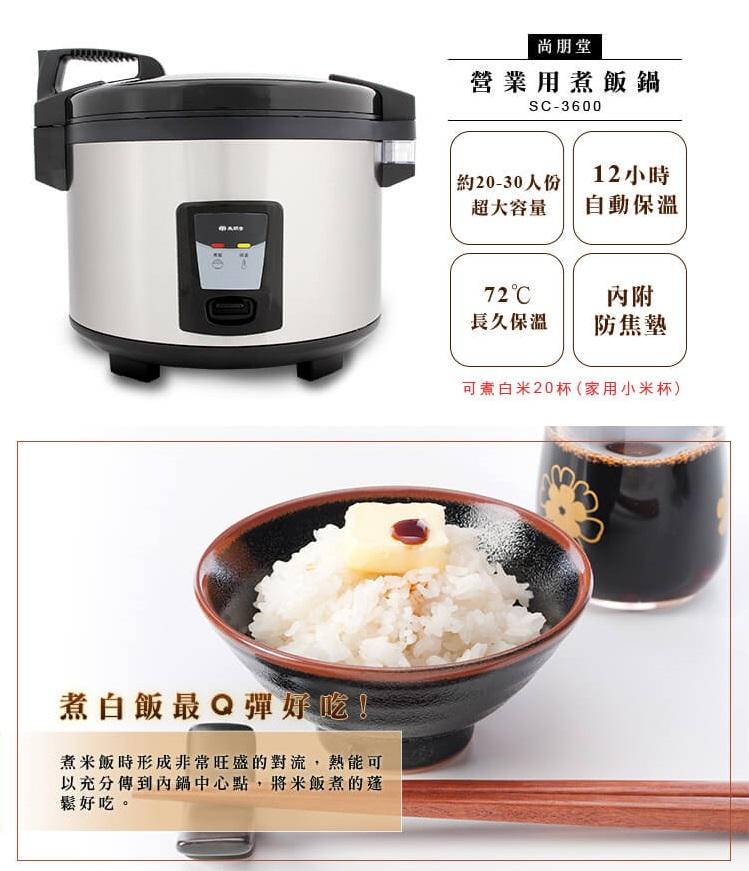尚朋堂 20人份 營業用電子鍋 SC-3600