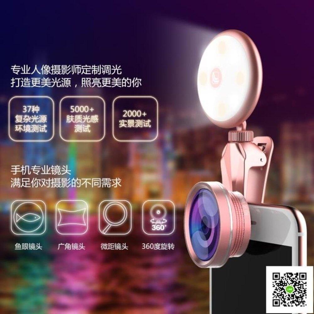補光燈 手機鏡頭廣角微距魚眼美顏自拍補光燈直播神器 阿薩布魯
