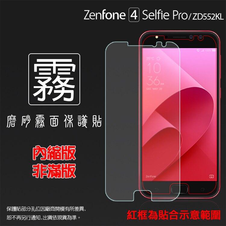 霧面螢幕保護貼 ASUS ZenFone 4 Selfie Pro ZD552KL Z01MDA  保護貼 軟性 霧貼 霧面貼 磨砂 防指紋 保護膜