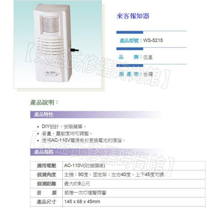 含稅 伍星WS-5215來客報知器 台灣製造 DIY設計 AC110V附插頭線 感應一次叮噹二聲【東益氏】 自動感應器