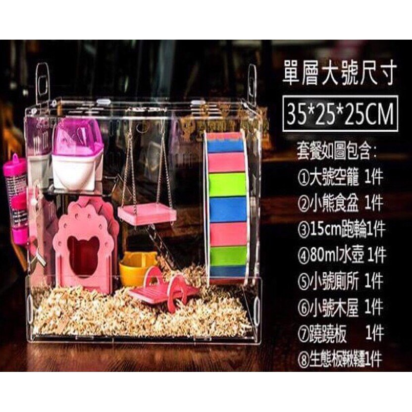 【送冰墊或磨牙石】全透明鼠籠別墅 壓克力鼠籠 透明鼠籠【C00016】