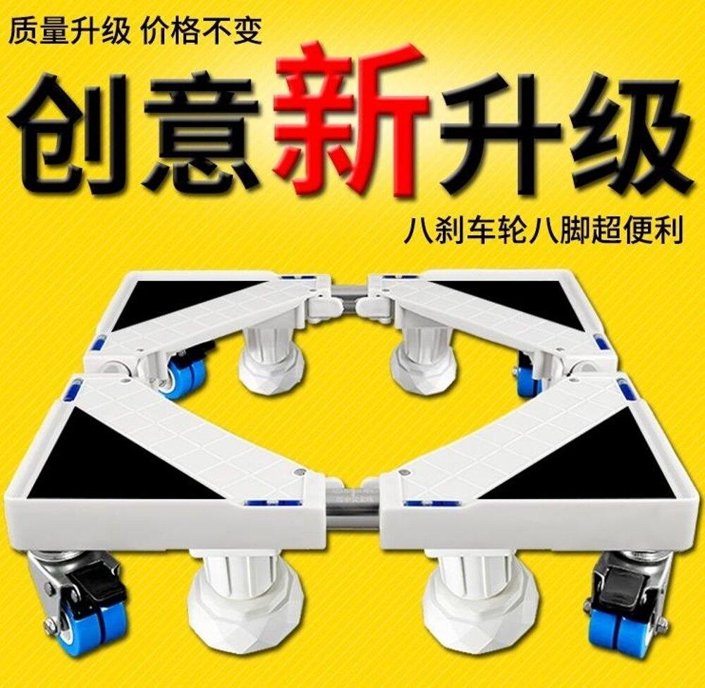 通用洗衣機底座托架腳架滾筒專用移動萬向輪小天鵝美的墊高支架子JD BBJH