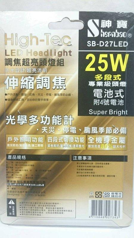 【八八八】e網購~【調焦超亮頭燈組25W】027343 自行車頭燈 車頭燈 單車 照明