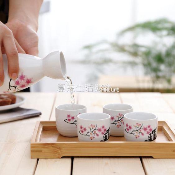 酒杯 創意日式陶瓷酒具套裝家用白酒黃酒清酒壺分酒器酒盅酒瓶酒杯林之舍家居