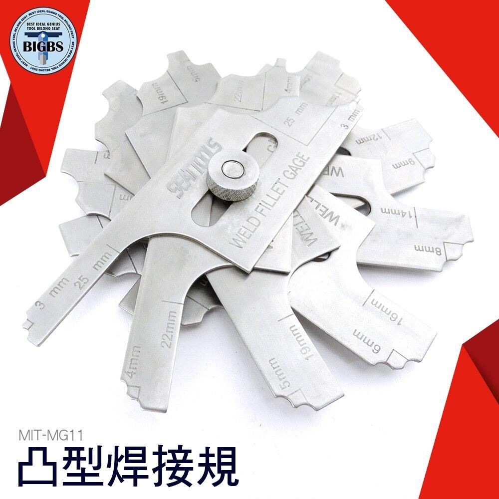 利器五金 公制 英制 焊道焊角規 凸型焊縫尺 凸型焊接 焊接檢驗器 焊角規