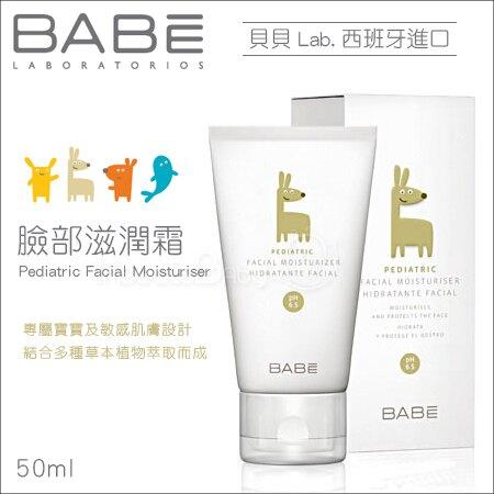 ✿蟲寶寶✿【西班牙BABE】貝貝Lab. 西班牙皮膚科使用及推薦- 幼兒呵護系列 臉部滋潤霜 50ml