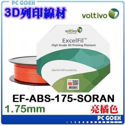 ☆pcgoex 軒揚☆  伏特窩 Voltivo ExcelFil PLA 3D列印線材 亮橘色 EF-ABS-300-SORAN