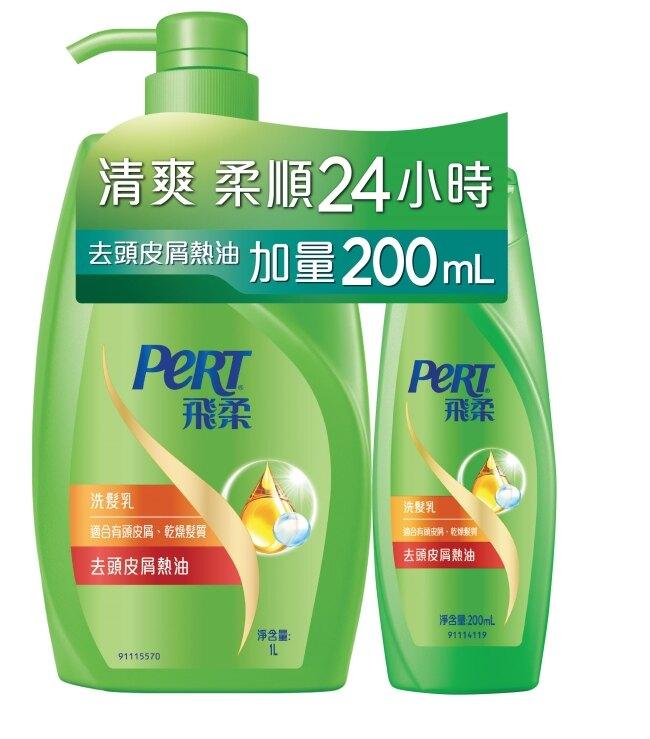 飛柔去頭皮屑熱油洗髮乳 1000+200ml(洗+洗)