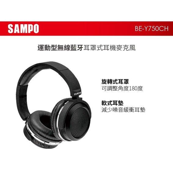 SAMPO 聲寶 BE-Y750CH 耳罩式藍牙耳機 軟式耳墊 免持通話 可調角度