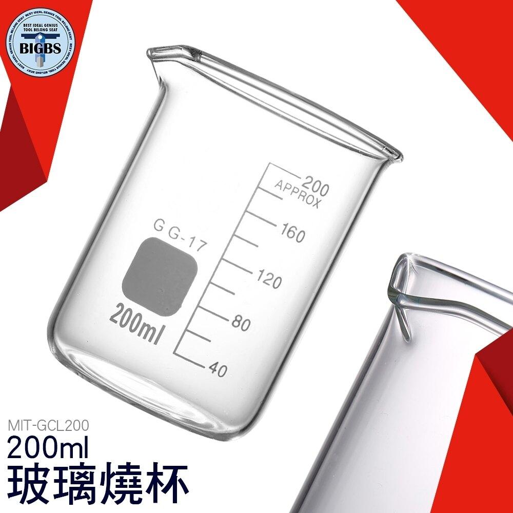 利器五金 玻璃燒杯200ml 毫升計量杯 量杯 玻璃帶刻度 家用烘焙量杯 牛奶量水杯 廚房容量燒杯 GCL200