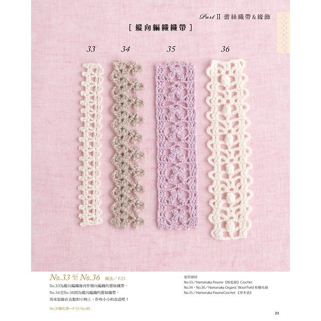 111款女孩最愛的蕾絲鉤織小物集(暢銷版)