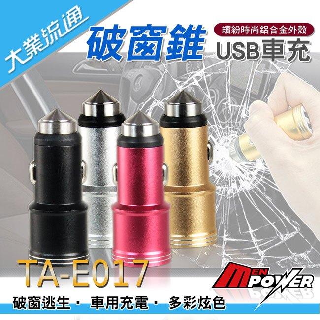 【禾笙科技】TA-E017 破窗錐 雙USB車充/四種顏色可選/鋁合金/緊急破窗逃生/LED燈/安全鎚