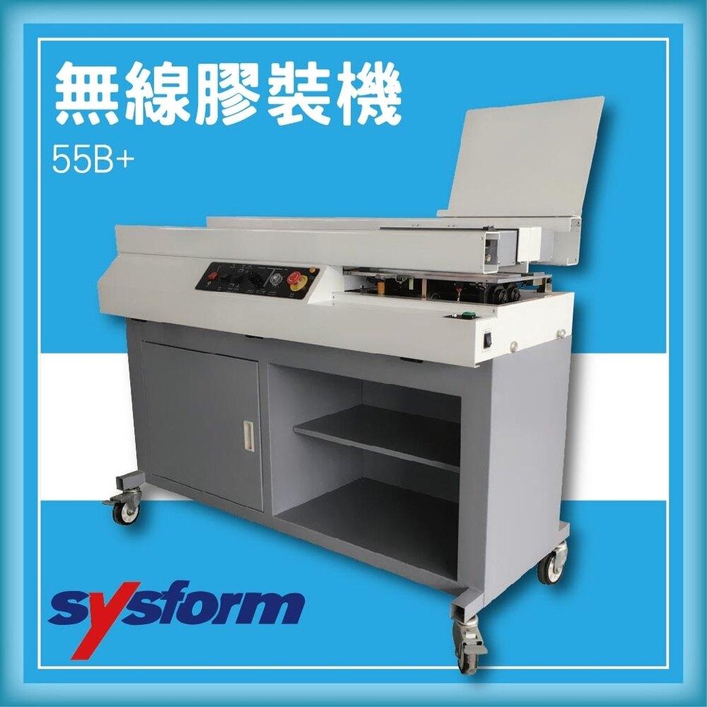 【限時特價】SYSFORM 55B+ 無線膠裝機[壓條機/打孔機/包裝紙機/適用金融產業/技術服務/印刷]