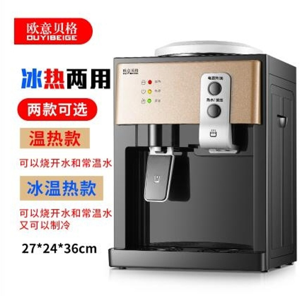 飲水機臺式冰熱制冷熱家用宿舍迷妳小型節能冰溫熱開水機LX220v 年貨節預購